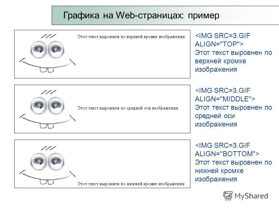 Этот текст выровнен по верхней кромке изображения Графика на Web-страницах: пример Этот текст выровнен по средней оси изображения Этот текст выровнен по нижней кромке изображения