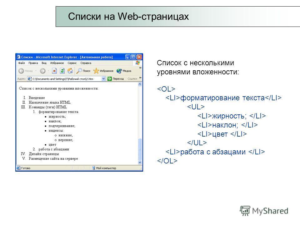 Списки на Web-страницах Список с несколькими уровнями вложенности: форматирование текста жирность; наклон; цвет работа с абзацами