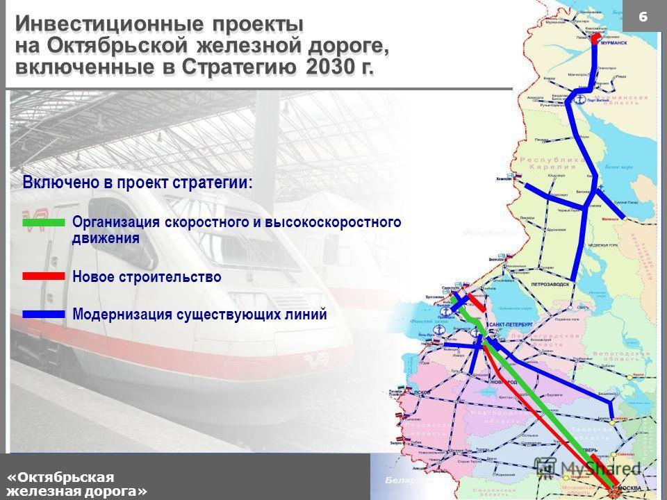 Новое строительство Включено в проект стратегии: Модернизация существующих линий Организация скоростного и высокоскоростного движения 6 «Октябрьская железная дорога» Инвестиционные проекты на Октябрьской железной дороге, включенные в Стратегию 2030 г