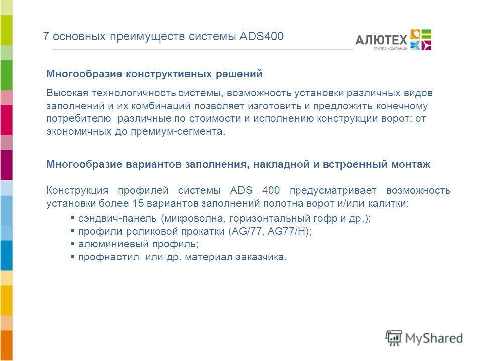7 основных преимуществ системы ADS400 Многообразие конструктивных решений Высокая технологичность системы, возможность установки различных видов заполнений и их комбинаций позволяет изготовить и предложить конечному потребителю различные по стоимости