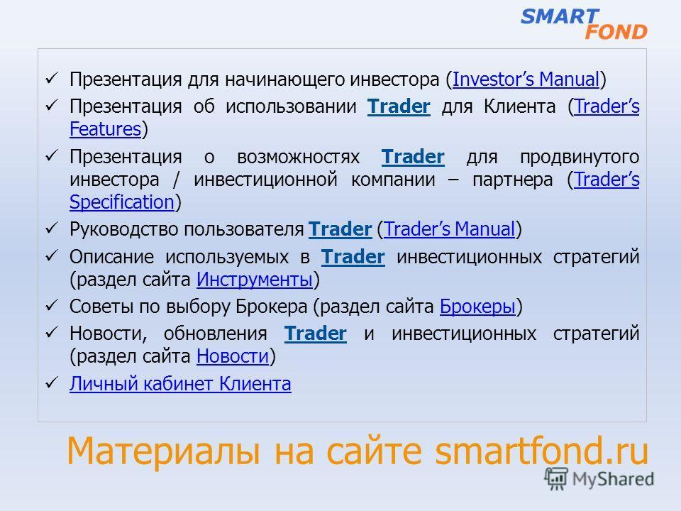 Материалы на сайте smartfond.ru Презентация для начинающего инвестора (Investors Manual)Investors Manual Презентация об использовании Trader для Клиента (Traders Features)Traders Features Презентация о возможностях Trader для продвинутого инвестора /