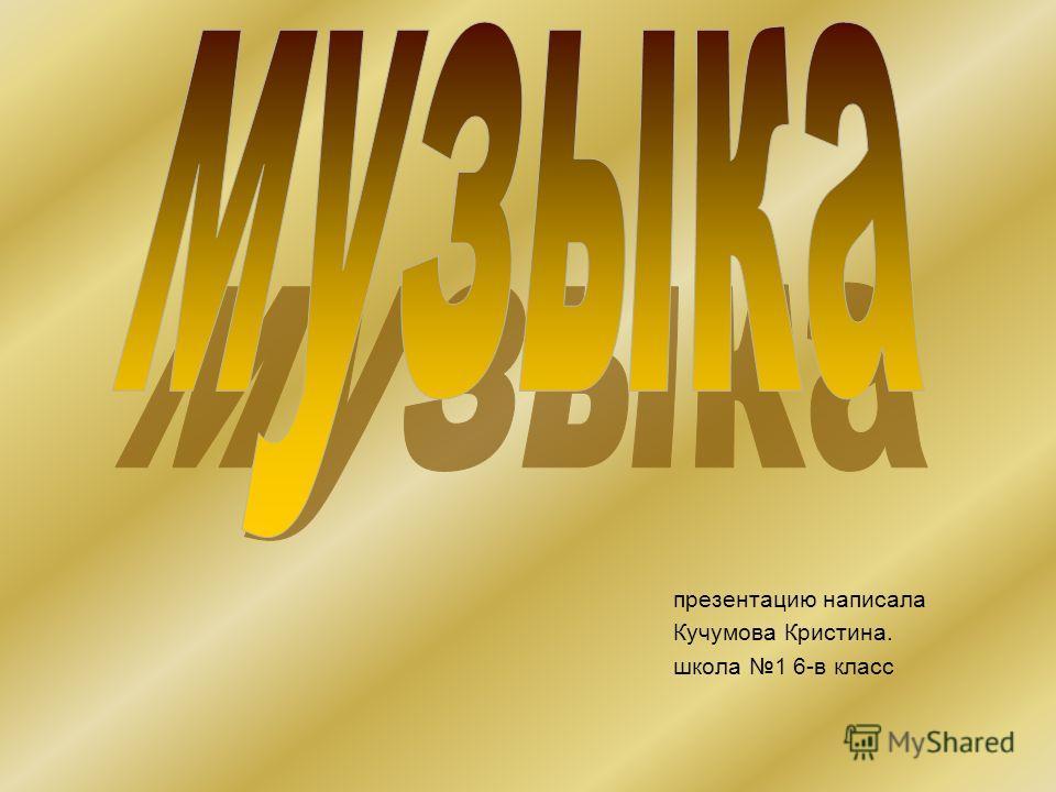 презентацию написала Кучумова Кристина. школа 1 6-в класс