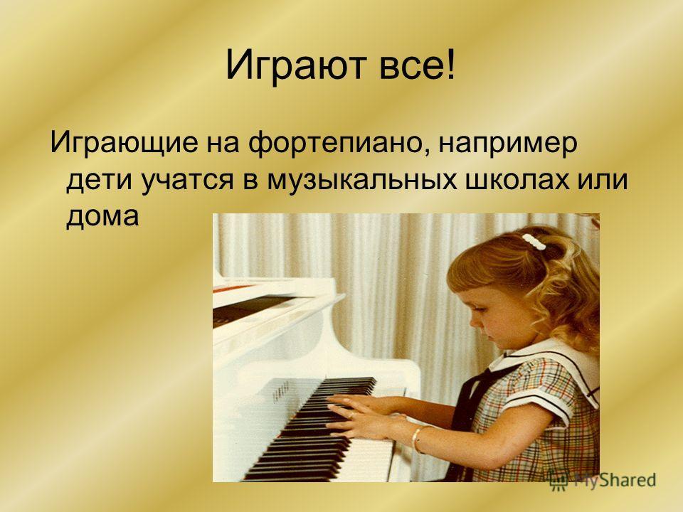 Играют все! Играющие на фортепиано, например дети учатся в музыкальных школах или дома