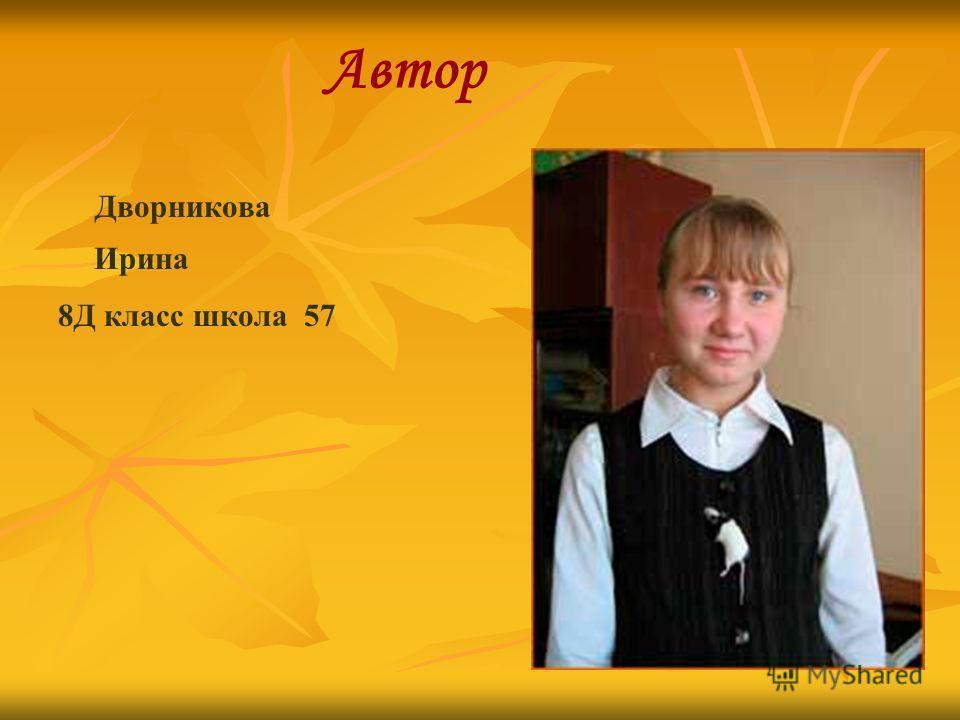 Автор Дворникова Ирина 8Д класс школа 57
