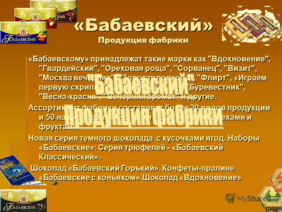 «Бабаевский» Продукция фабрики «Бабаевскому» принадлежат такие марки как
