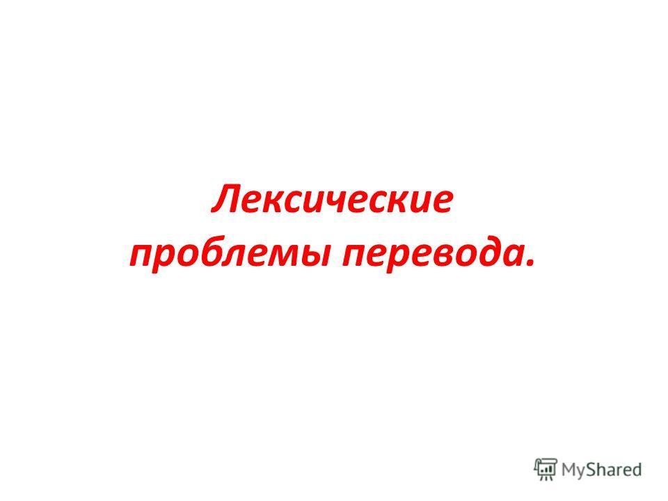 Лексические проблемы перевода.