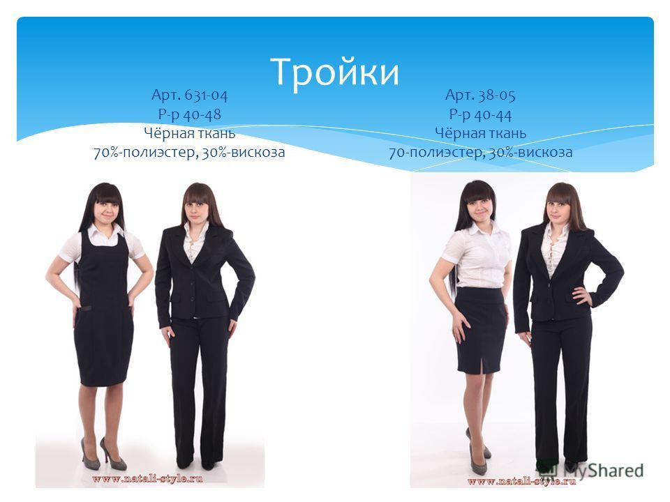 Тройки Арт. 631-04 Р-р 40-48 Чёрная ткань 70%-полиэстер, 30%-вискоза Арт. 38-05 Р-р 40-44 Чёрная ткань 70-полиэстер, 30%-вискоза