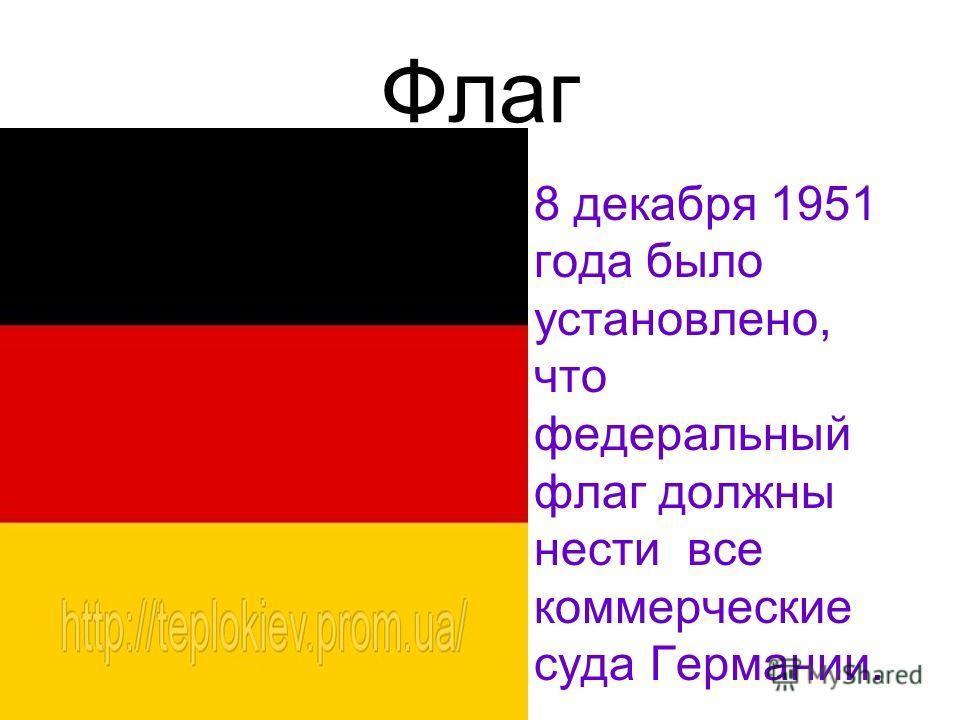 Флаг 8 декабря 1951 года было установлено, что федеральный флаг должны нести все коммерческие суда Германии.