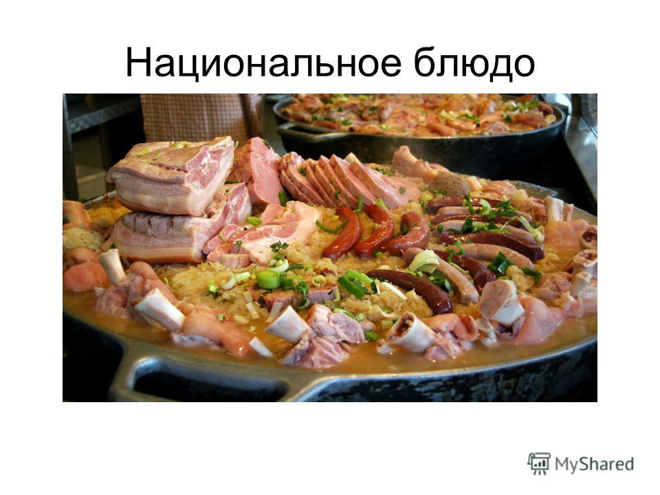 Национальное блюдо