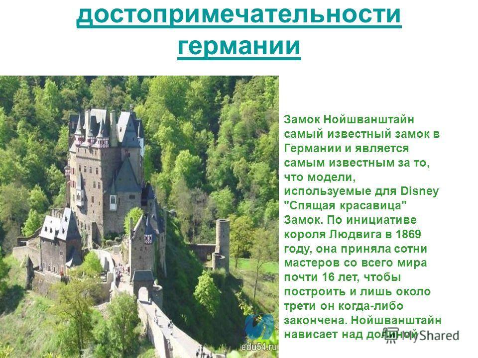 достопримечательности германии Замок Нойшванштайн самый известный замок в Германии и является самым известным за то, что модели, используемые для Disney