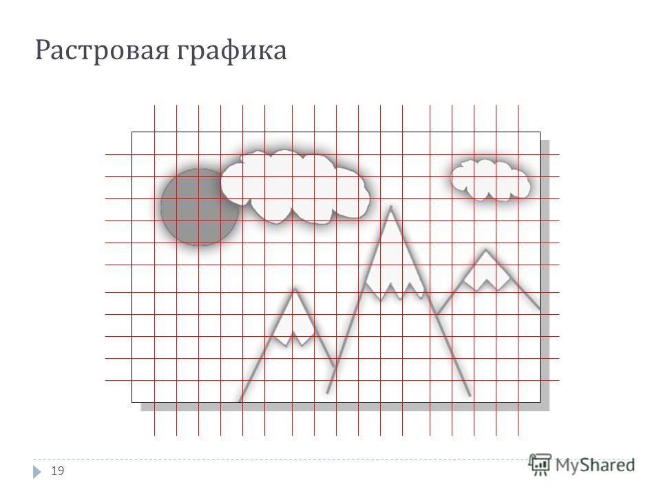 Растровая графика 19