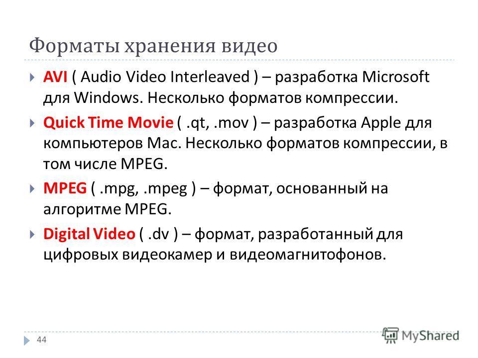 Форматы хранения видео AVI ( Audio Video Interleaved ) – разработка Microsoft для Windows. Несколько форматов компрессии. Quick Time Movie (. qt,. mov ) – разработка Apple для компьютеров Мас. Несколько форматов компрессии, в том числе MPEG. MPEG (.