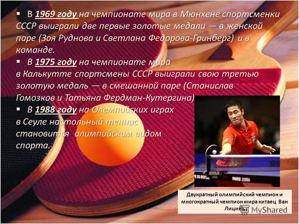 1969 году на чемпионате мира в Мюнхене спортсменки СССР выиграли две первые золотые медали в женской паре (Зоя Руднова и Светлана Федорова-Гринберг) и в команде. В 1969 году на чемпионате мира в Мюнхене спортсменки СССР выиграли две первые золотые ме