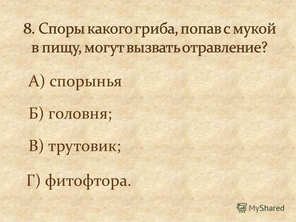 А) спорынья Б) головня; В) трутовик; Г) фитофтора.