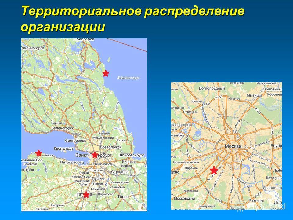 Территориальное распределение организации