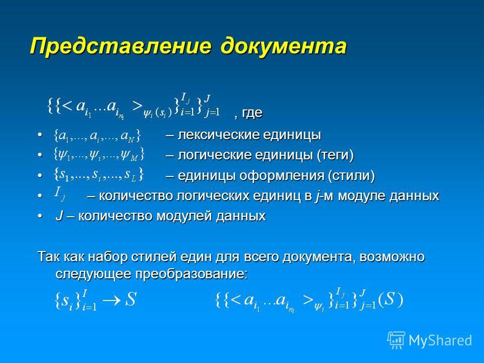 , где – лексические единицы – лексические единицы – логические единицы (теги) – логические единицы (теги) – единицы оформления (стили) – единицы оформления (стили) – количество логических единиц в j-м модуле данных – количество логических единиц в j-