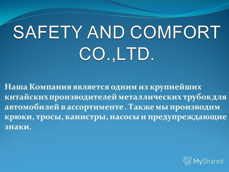 Наша Компания является одним из крупнейших китайских производителей металлических трубок для автомобилей в ассортименте. Также мы производим крюки, тросы, канистры, насосы и предупреждающие знаки.