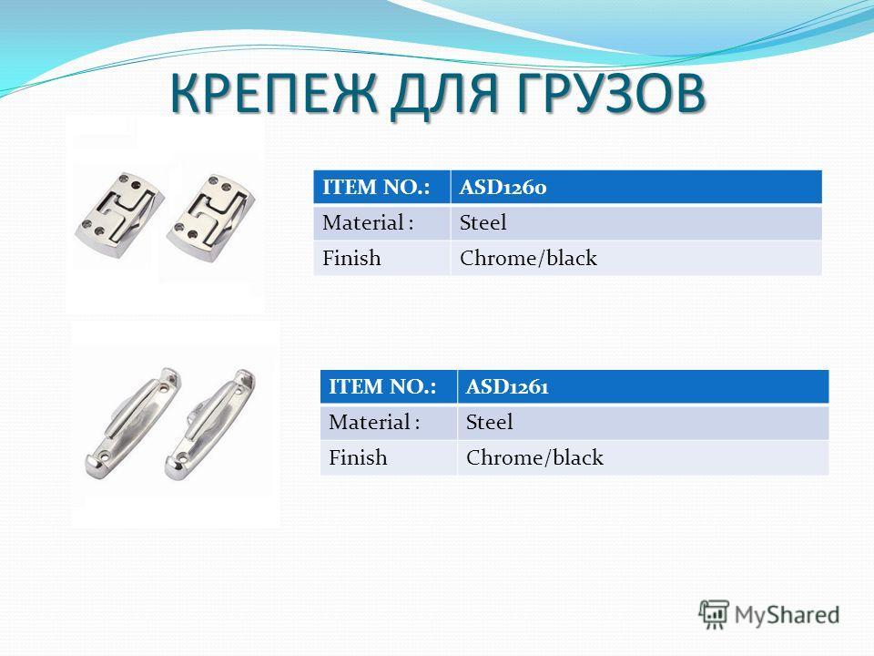 КРЕПЕЖ ДЛЯ ГРУЗОВ ITEM NO.:ASD1260 Material :Steel FinishChrome/black ITEM NO.:ASD1261 Material :Steel FinishChrome/black