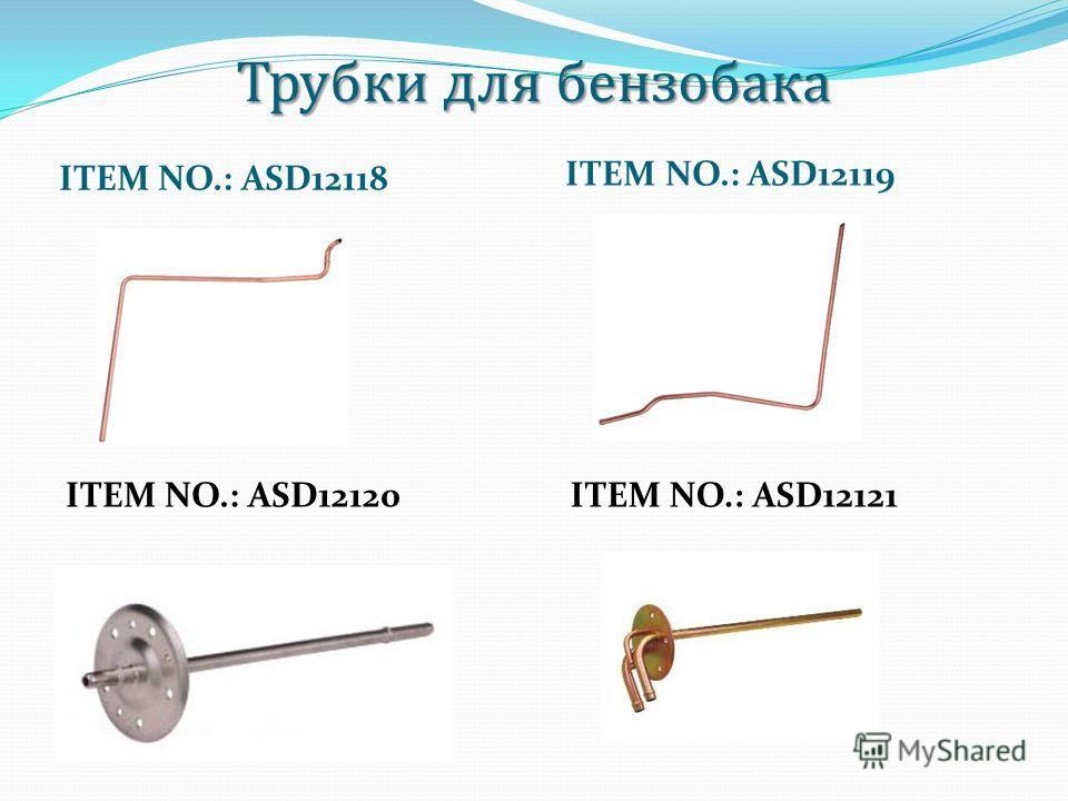 Трубки для бензобака ITEM NO.: ASD12118 ITEM NO.: ASD12119 ITEM NO.: ASD12120ITEM NO.: ASD12121