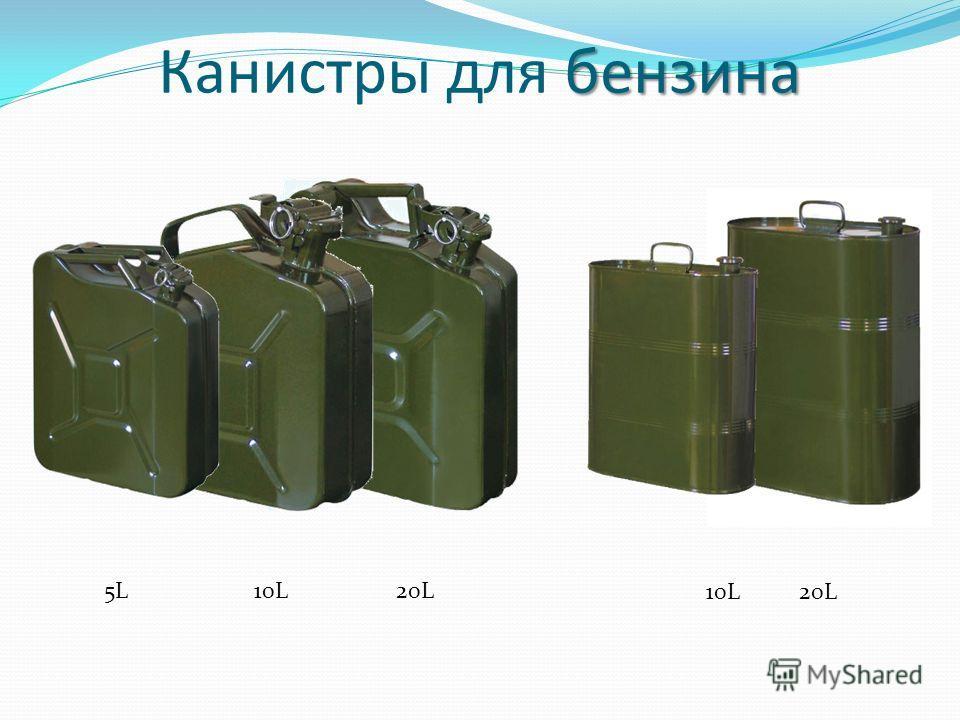 бензина Канистры для бензина 5L 10L 20L 10L 20L