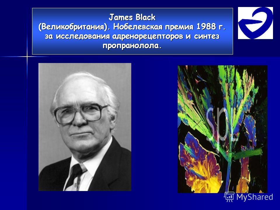 James Black (Великобритания). Нобелевская премия 1988 г. за исследования адренорецепторов и синтез пропранолола.