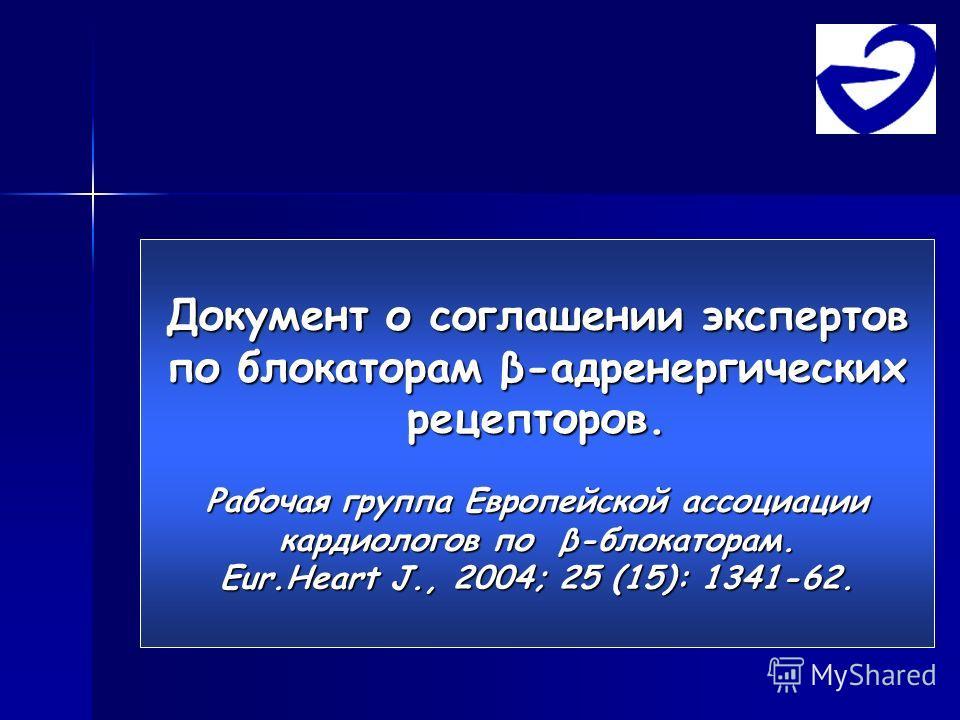 Документ о соглашении экспертов по блокаторам β-адренергических рецепторов. Рабочая группа Европейской ассоциации кардиологов по β-блокаторам. Eur.Heart J., 2004; 25 (15): 1341-62.