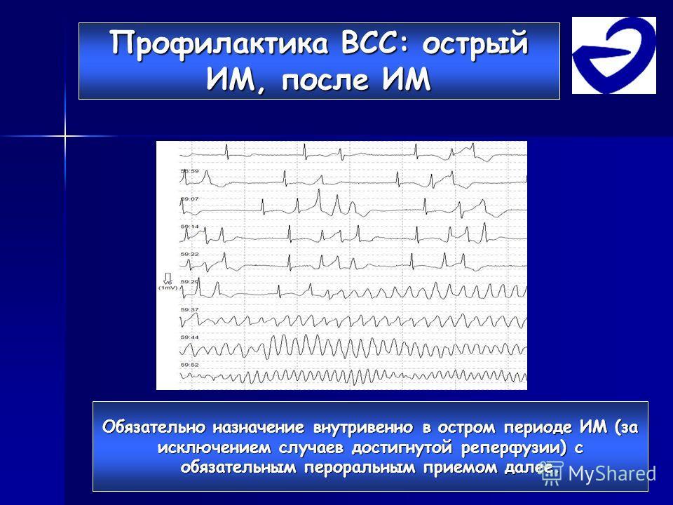 Профилактика ВСС: острый ИМ, после ИМ Обязательно назначение внутривенно в остром периоде ИМ (за исключением случаев достигнутой реперфузии) с обязательным пероральным приемом далее.