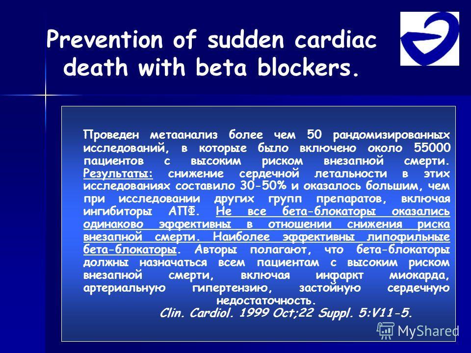 Проведен метаанализ более чем 50 рандомизированных исследований, в которые было включено около 55000 пациентов с высоким риском внезапной смерти. Результаты: снижение сердечной летальности в этих исследованиях составило 30-50% и оказалось большим, че