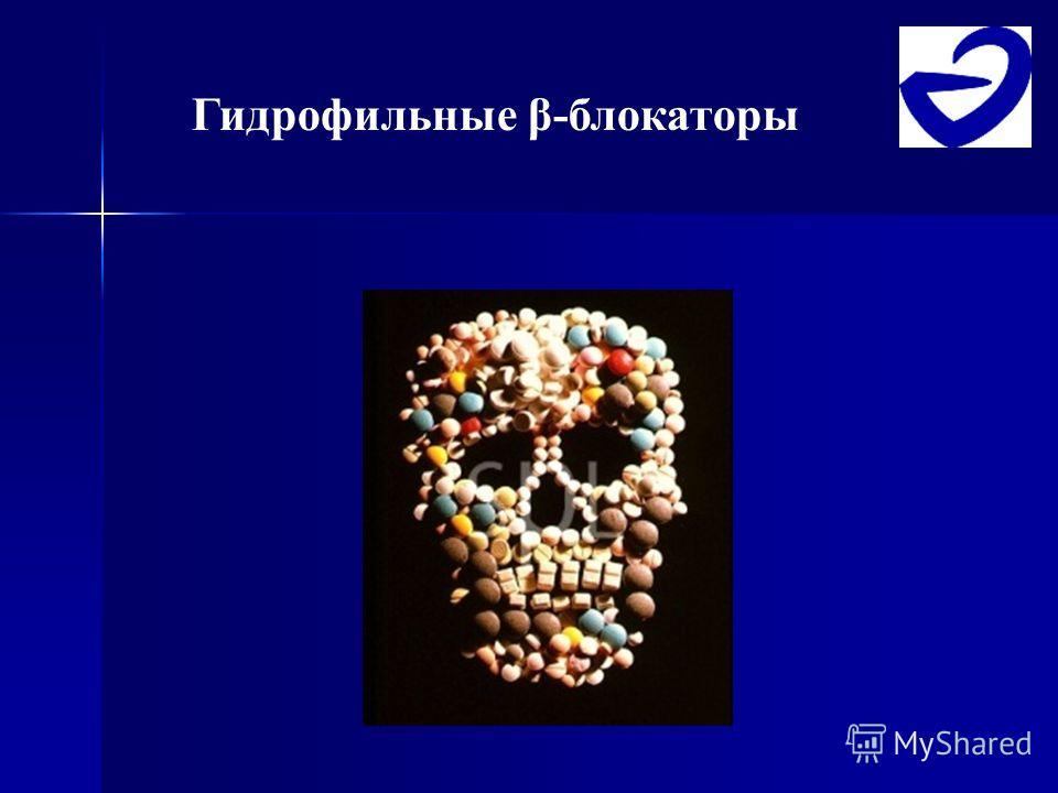 Гидрофильные β-блокаторы