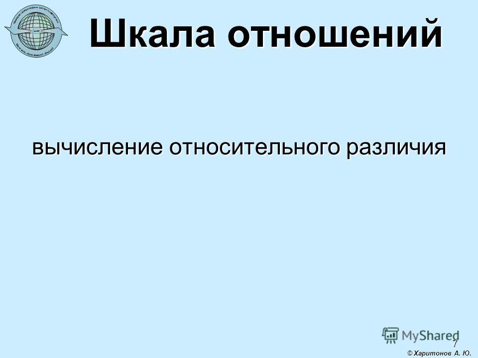7 Шкала отношений вычисление относительного различия © Харитонов А. Ю.