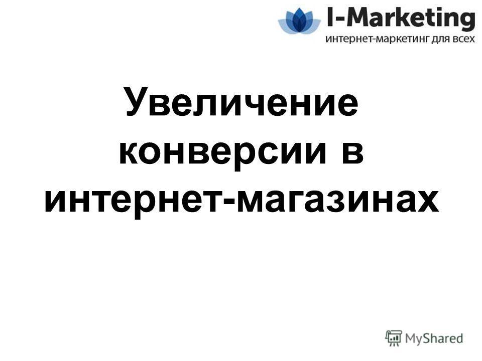 Увеличение конверсии в интернет-магазинах