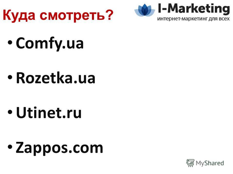 Comfy.ua Rozetka.ua Utinet.ru Zappos.com Куда смотреть?