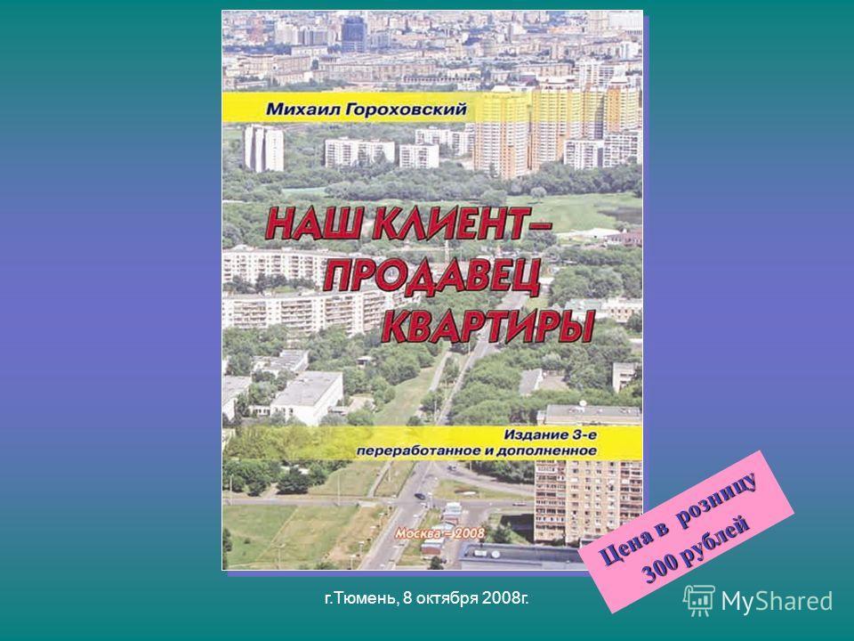 г.Тюмень, 8 октября 2008г. Цена в розницу 300 рублей