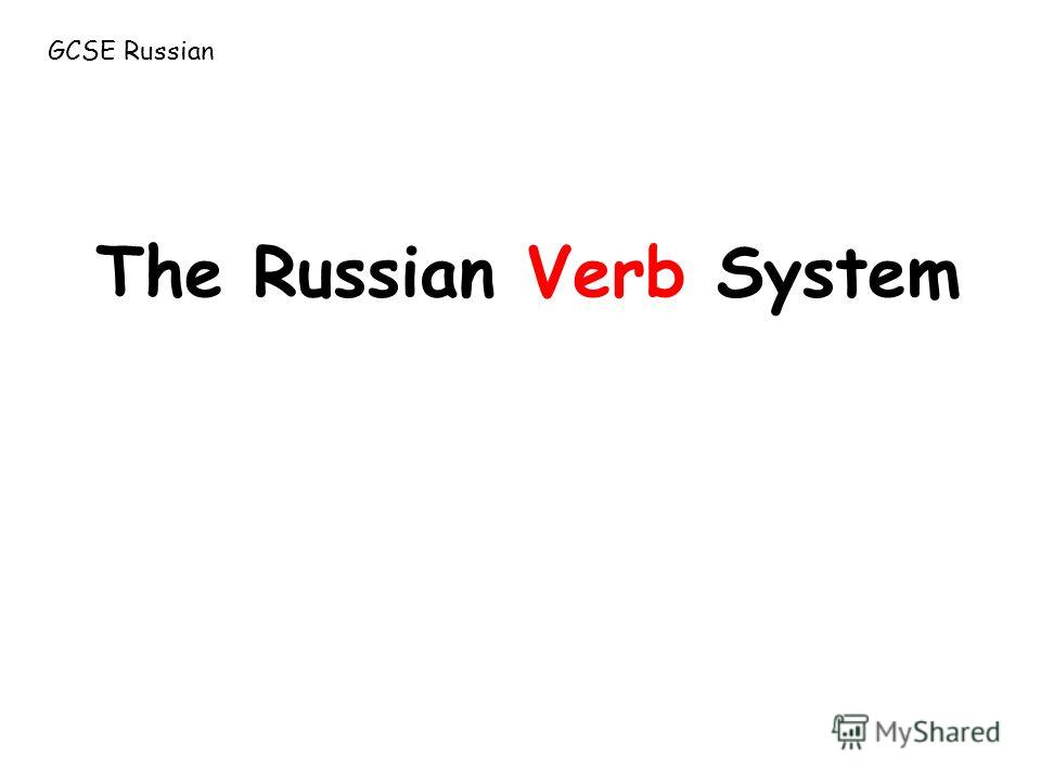 The Russian Verb System GCSE Russian