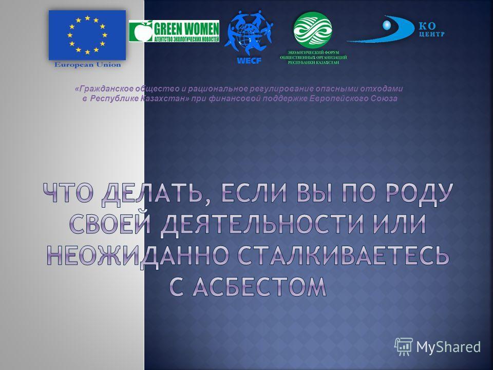 «Гражданское общество и рациональное регулирование опасными отходами в Республике Казахстан» при финансовой поддержке Европейского Союза