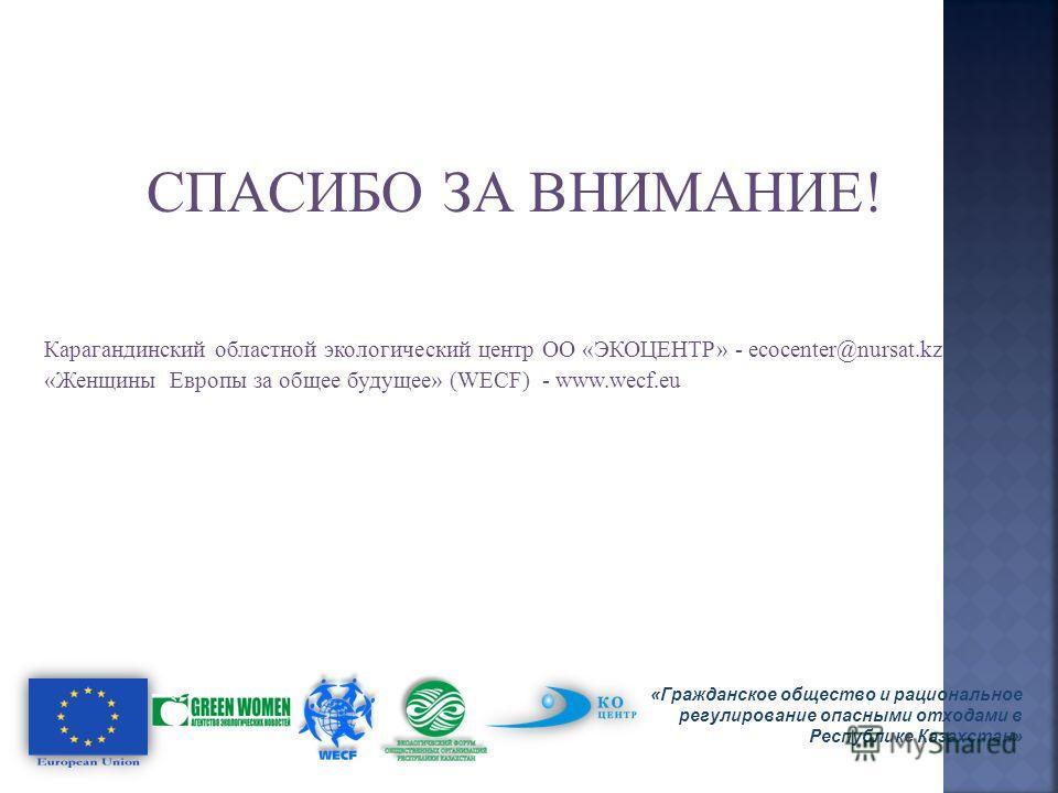 Карагандинский областной экологический центр ОО «ЭКОЦЕНТР» - ecocenter@nursat.kz «Женщины Европы за общее будущее» (WECF) - www.wecf.eu СПАСИБО ЗА ВНИМАНИЕ!