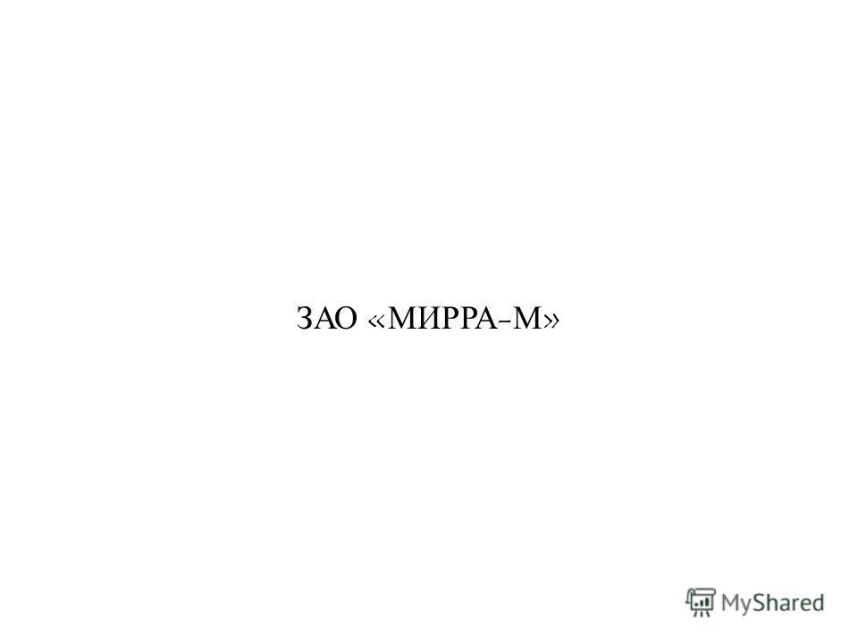 ЗАО «МИРРА-М»
