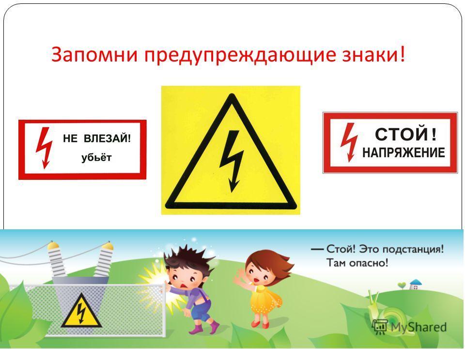 Запомни предупреждающие знаки !