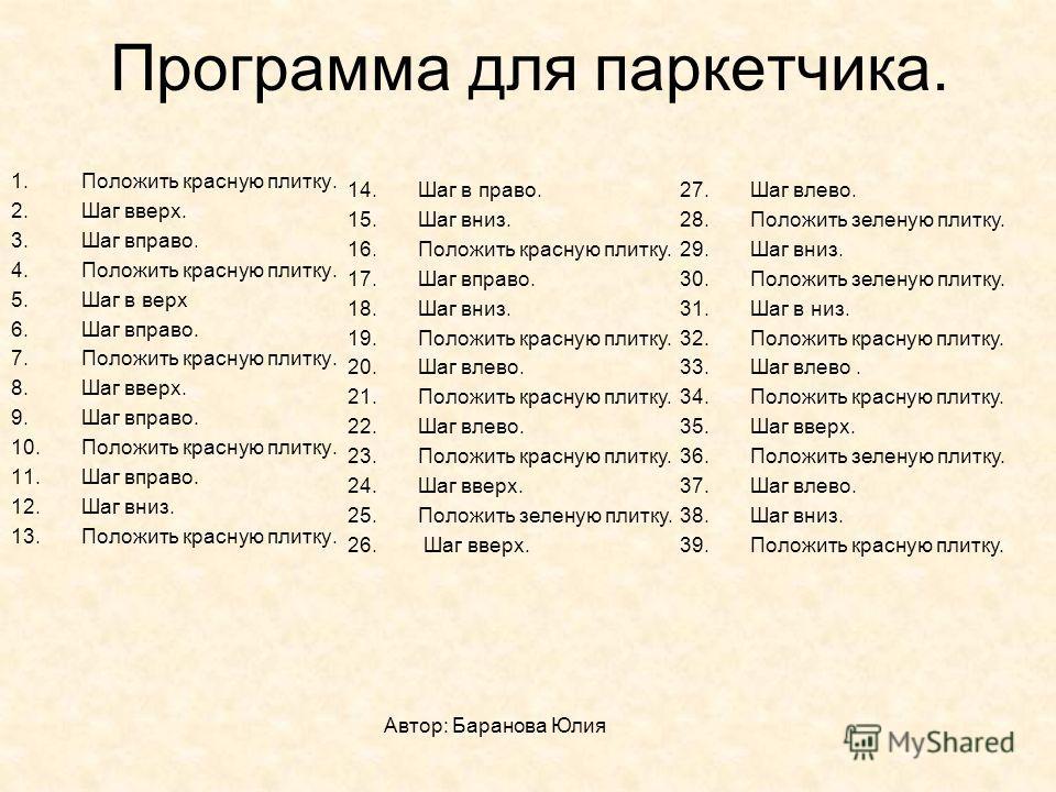 Автор: Баранова Юлия