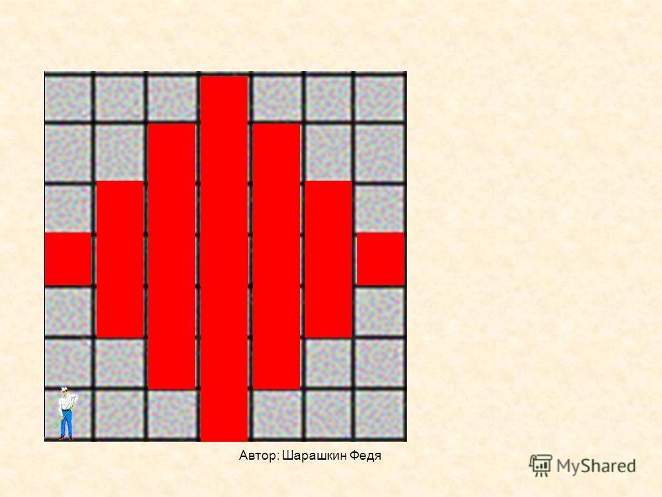 Автор: Шарашкин Федя ПРОГРАММА : 1.Шаг вправо 2.Шаг вправо 3.Шаг вправо 4.Положить красную плитку 5.Шаг вверх 6.Положить красную плитку 7.Шаг вверх 8.Положить красную плитку 9.Шаг вверх 10.Положить красную плитку 11.Шаг вверх 12.Положить красную плит