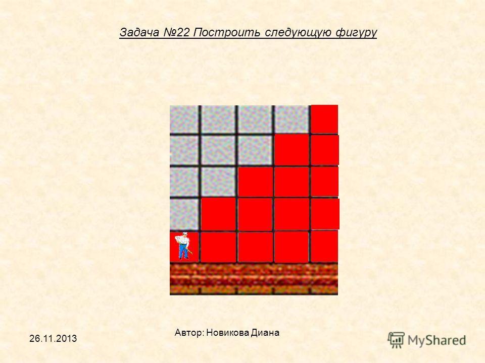 14. Построить ряд, в котором плитки лежат через клетку. Кол-во плиток - 6, затем вернуться назад, расставляя между красными плитками зеленые. Автор: Шарашкин Федя