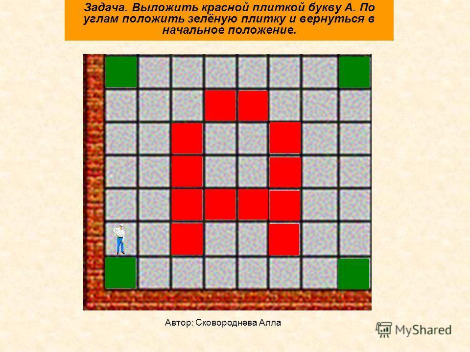 Задача 24 нарисовать прямоугольник 5х6 не закрашенный внутри Автор: Максимов Михаил, СОШ 269 г. Снежногорск