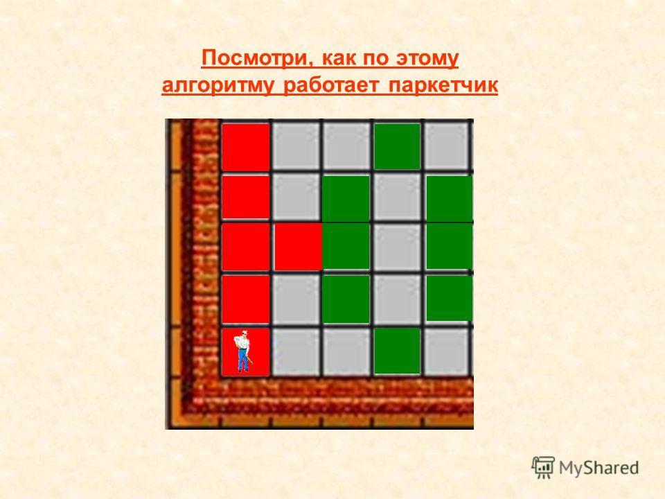 Задание. Нарисуйте в тетради поле Паркетчика, имеющее 5 горизонтальных и 5 вертикальных рядов. Поработайте за Паркетчика и определите, какой рисунок он выложит, выполнив следующий алгоритм: Программа { Положить красную плитку; Шаг вверх; Положить кра