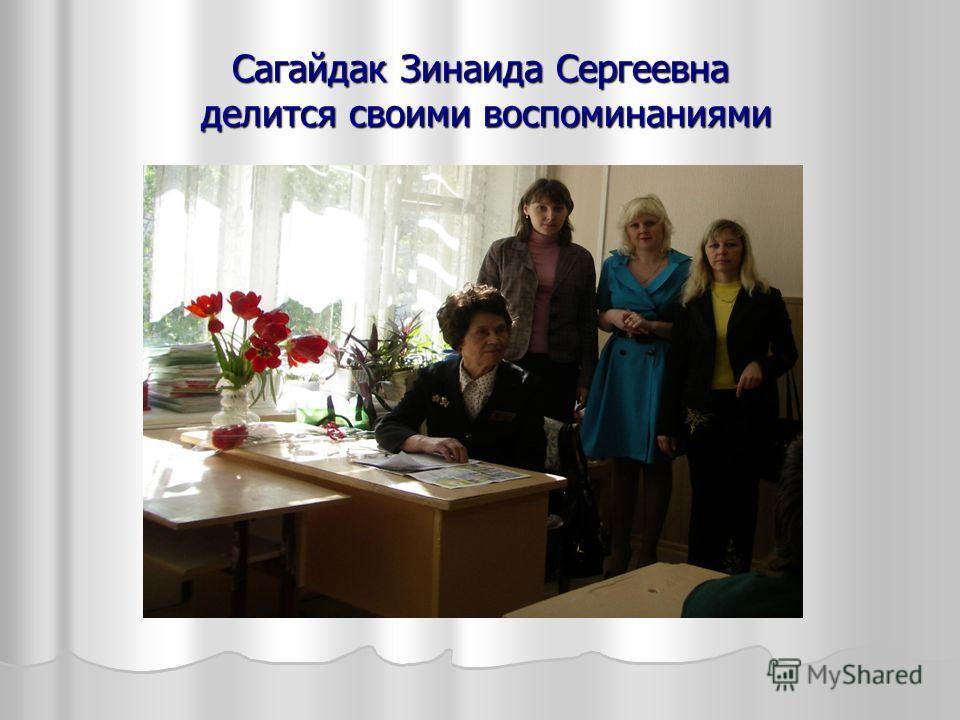 Сагайдак Зинаида Сергеевна делится своими воспоминаниями