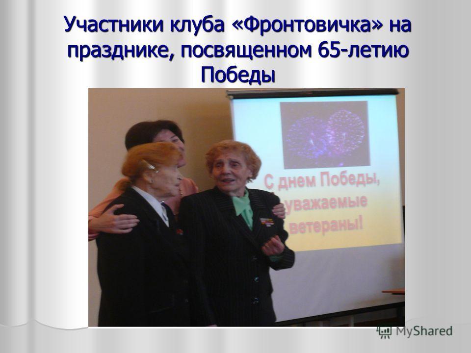 Участники клуба «Фронтовичка» на празднике, посвященном 65-летию Победы