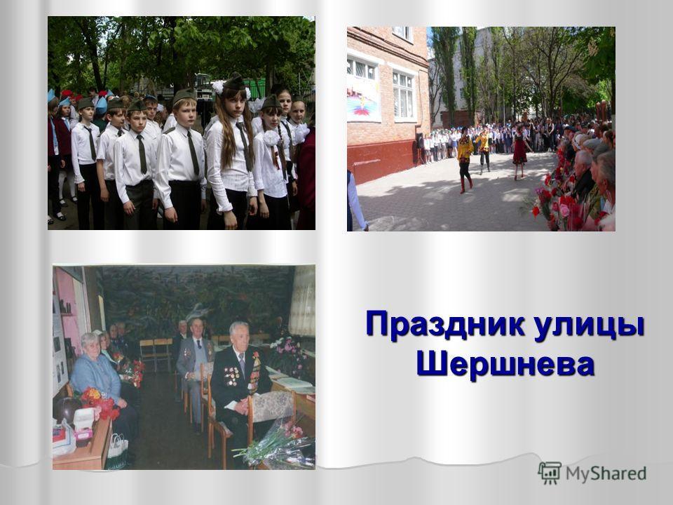 Праздник улицы Шершнева