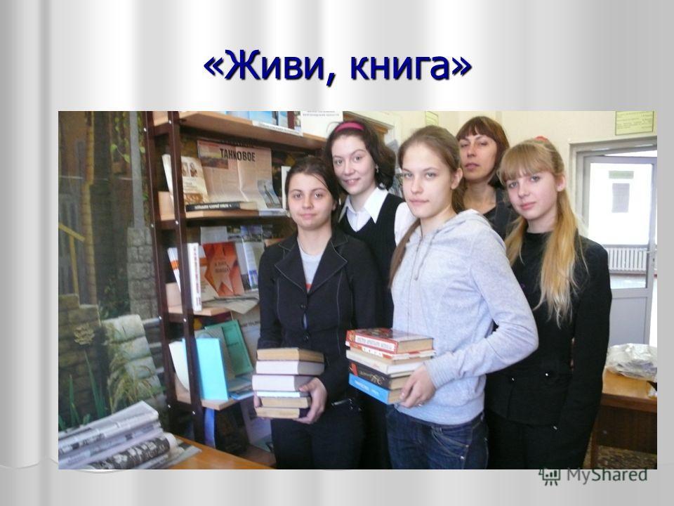 «Живи, книга»