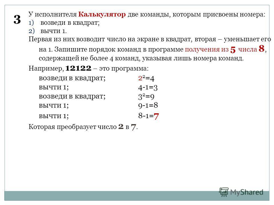 У исполнителя Калькулятор две команды, которым присвоены номера: 1) возведи в квадрат; 2) вычти 1. Первая из них возводит число на экране в квадрат, вторая – уменьшает его на 1. Запишите порядок команд в программе получения из 5 числа 8, содержащей н