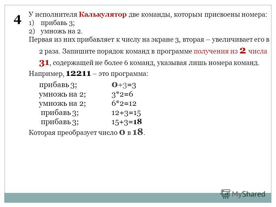 У исполнителя Калькулятор две команды, которым присвоены номера: 1) прибавь 3; 2) умножь на 2. Первая из них прибавляет к числу на экране 3, вторая – увеличивает его в 2 раза. Запишите порядок команд в программе получения из 2 числа 31, содержащей не