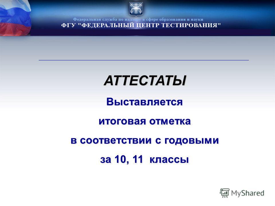 АТТЕСТАТЫВыставляется итоговая отметка в соответствии с годовыми за 10, 11 классы